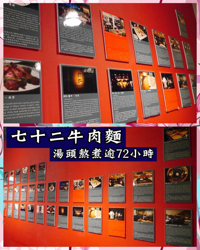 48-台北市中正區濟南路七十二牛肉麵.jpg