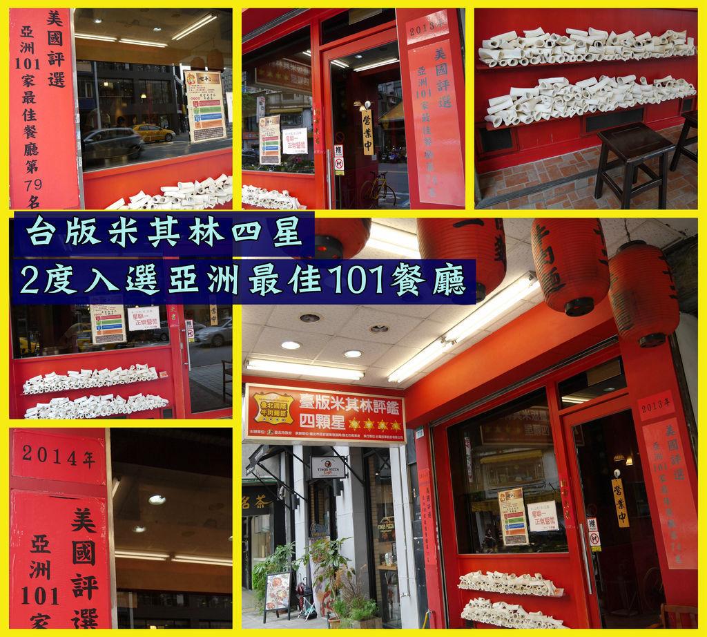 47-台北市中正區濟南路七十二牛肉麵.jpg