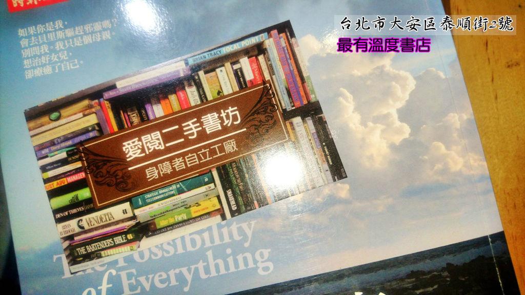 09-最有溫度的書店 愛閱二手書坊.jpg