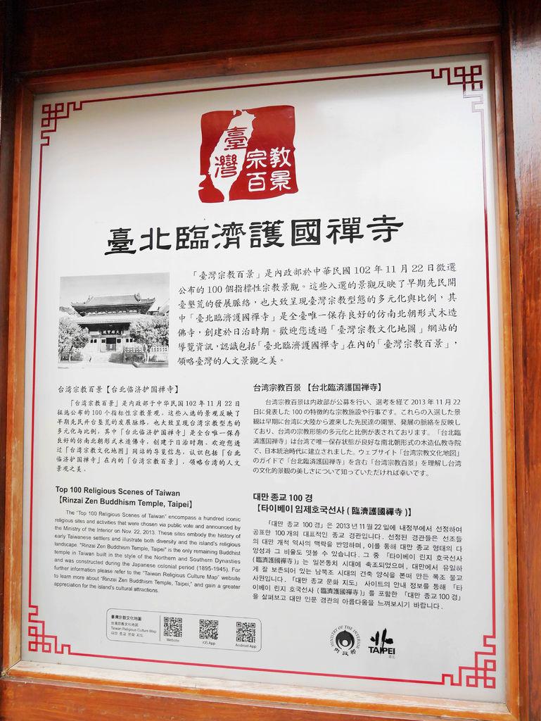 17-台北市古蹟 臨濟護國禪寺.JPG