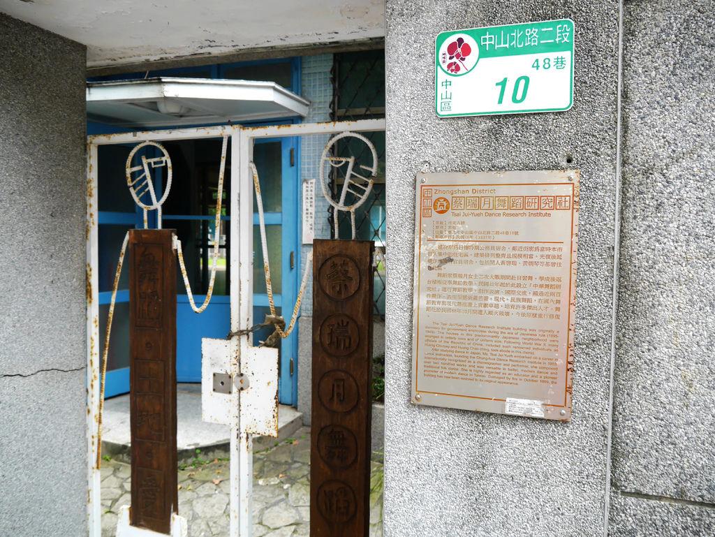02-玫瑰古蹟 蔡瑞月舞蹈研究社.JPG