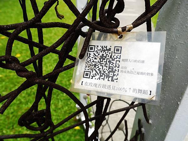 06-玫瑰古蹟 蔡瑞月舞蹈研究社.JPG