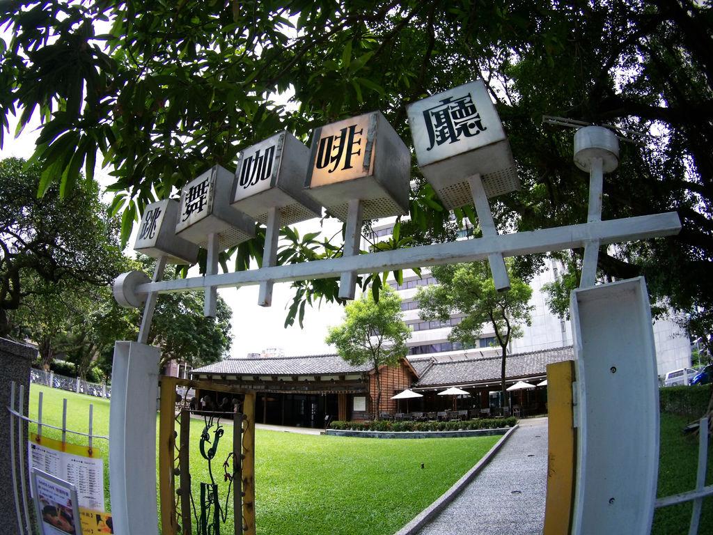 13-蔡瑞月舞蹈研究社 跳舞咖啡廳.JPG