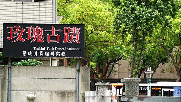 16-蔡瑞月舞蹈研究社 跳舞咖啡廳.JPG