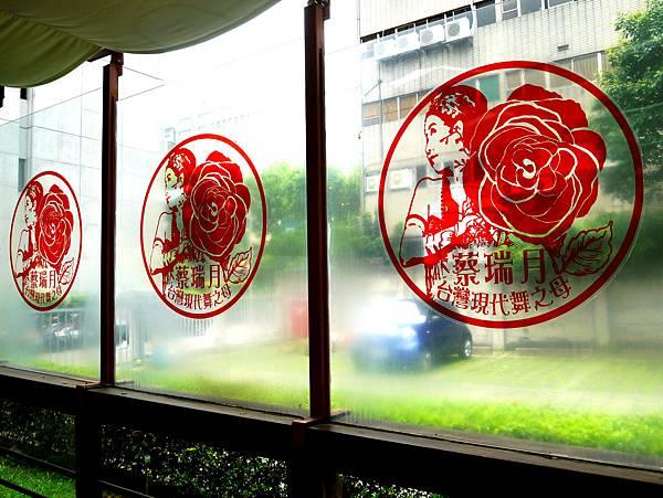 18-蔡瑞月舞蹈研究社 跳舞咖啡廳.JPG
