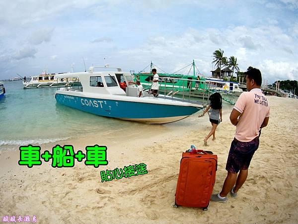 118-酸酸長灘島打工渡假.JPG