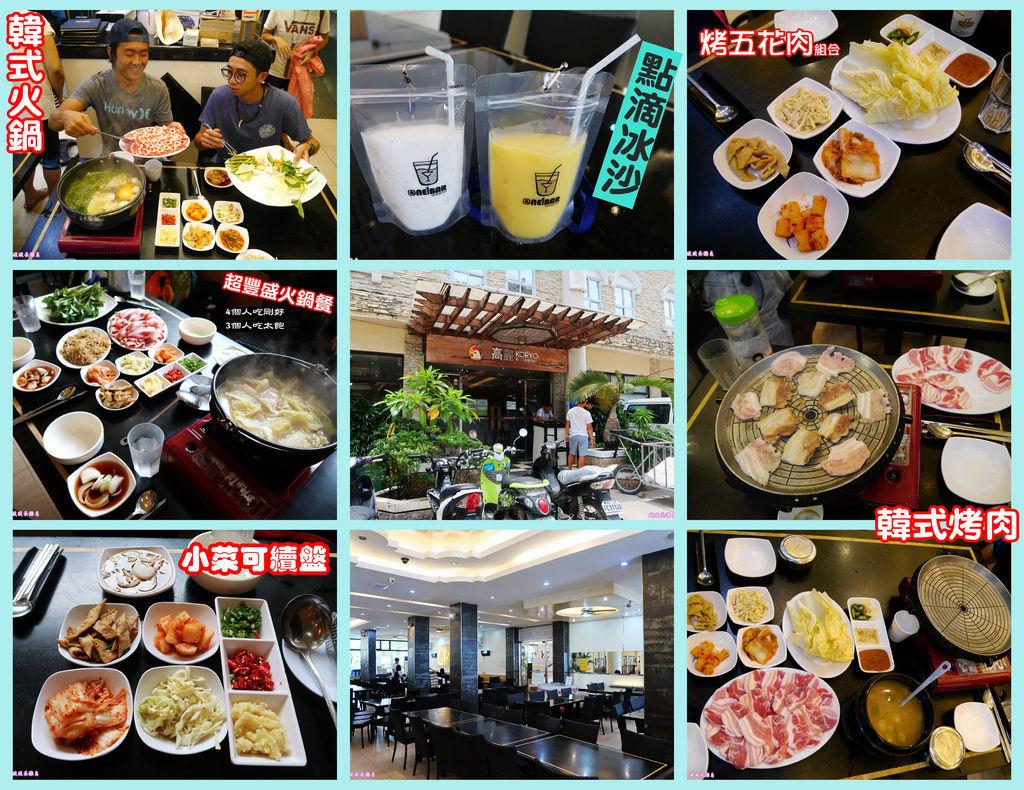 01-長灘島高麗KORYO韓式料理.jpg