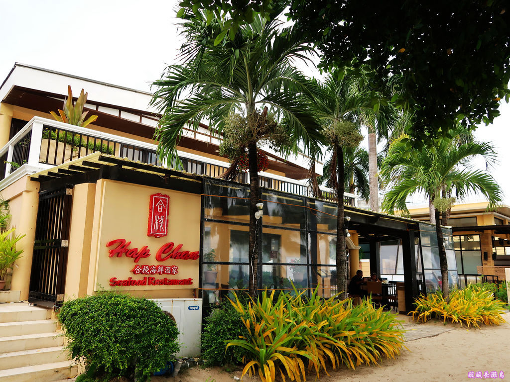 04-長灘島Hap Chan合棧海鮮酒家.JPG