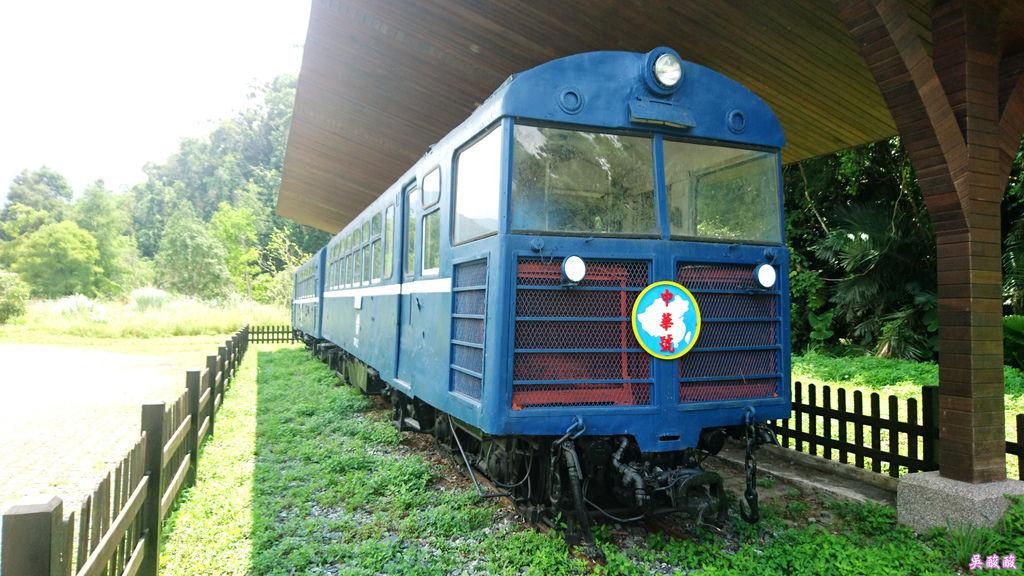 04-土場森鐵紀念站公園 中華號列車.JPG