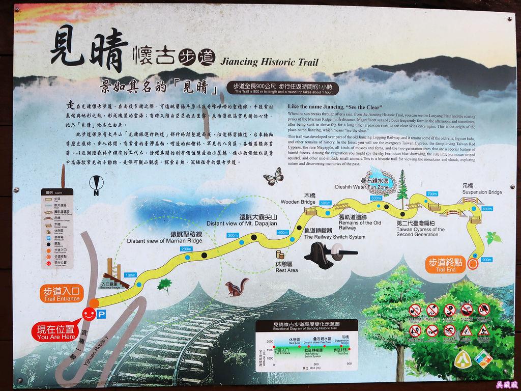 09-宜蘭太平山 見晴懷古步道.JPG