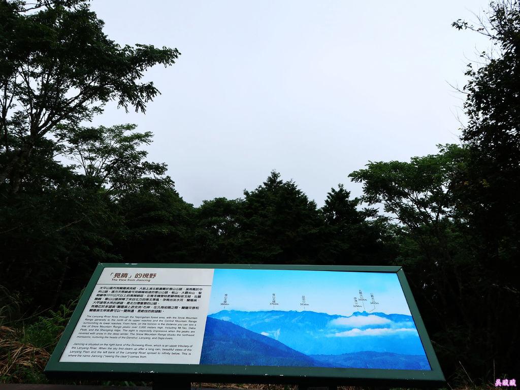 10-宜蘭太平山 見晴懷古步道.JPG