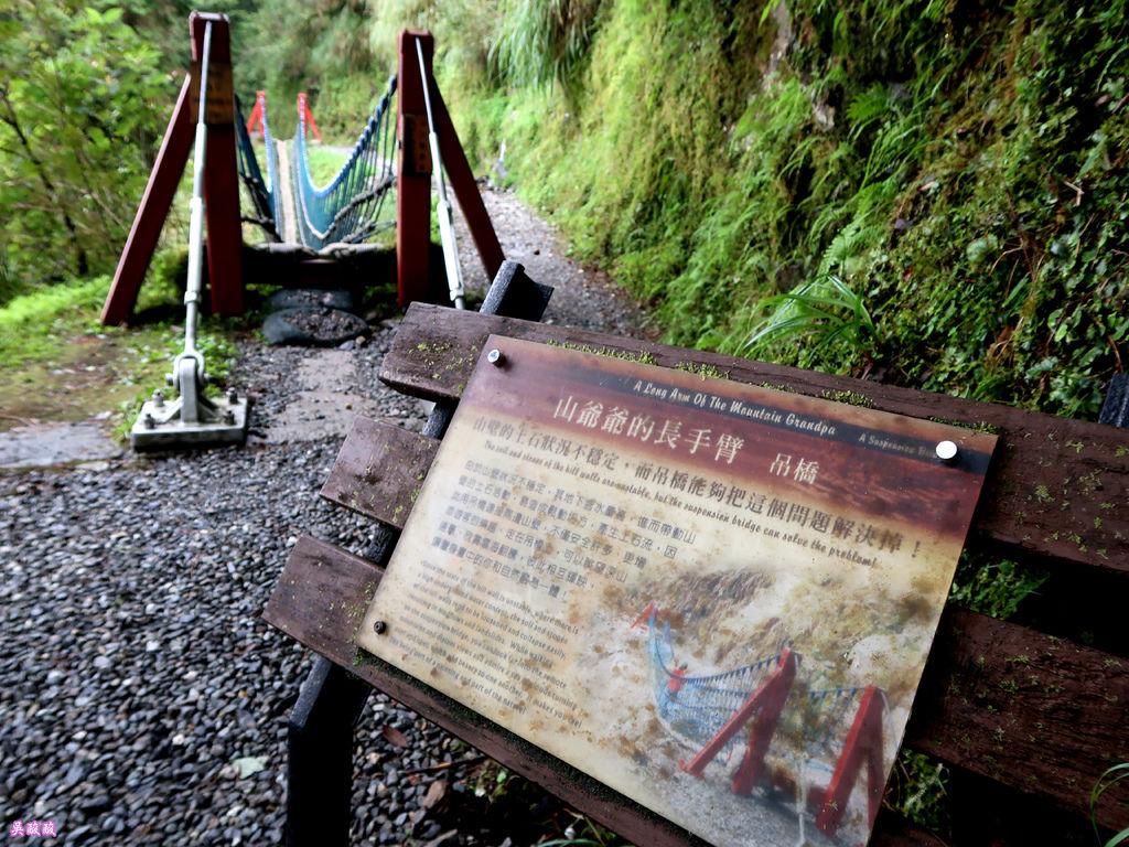 66-宜蘭太平山 見晴懷古步道.JPG