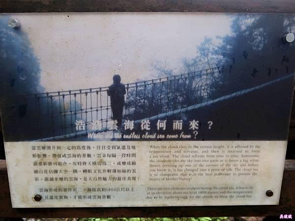 77-宜蘭太平山 見晴懷古步道.JPG