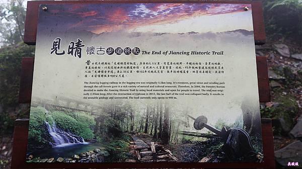 85-宜蘭太平山 見晴懷古步道.JPG
