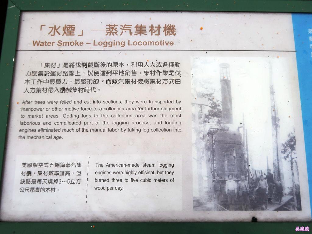 89-宜蘭太平山遊客中心 水煙蒸氣集材器.JPG