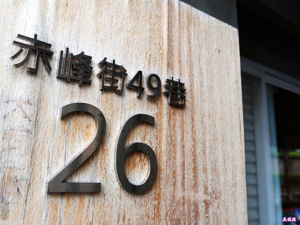 03-井町 Macrobiotics(井町日式蔬食料理).JPG