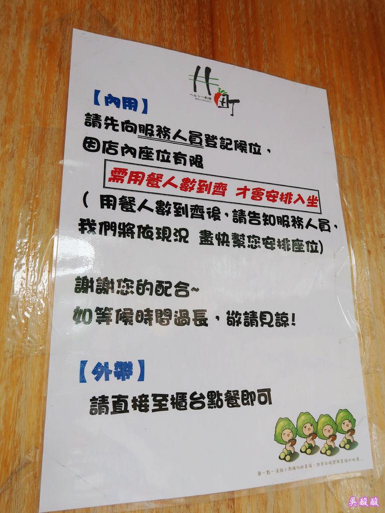05-井町 Macrobiotics(井町日式蔬食料理).JPG