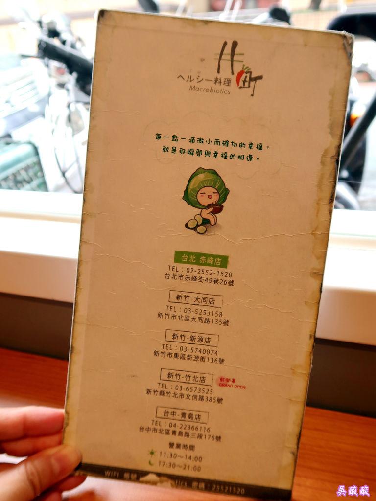 10-井町 Macrobiotics(井町日式蔬食料理).JPG