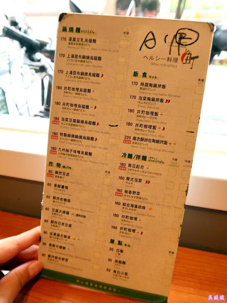 11-井町 Macrobiotics(井町日式蔬食料理).JPG