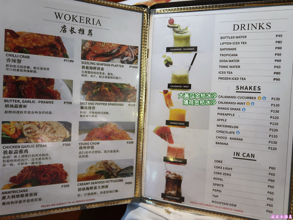 11-Boracay長灘島螃蟹餐廳Wokeria Crab Pasta House.JPG
