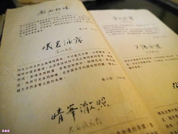 11-紫藤廬 Wistaria Tea House泡茶去.JPG