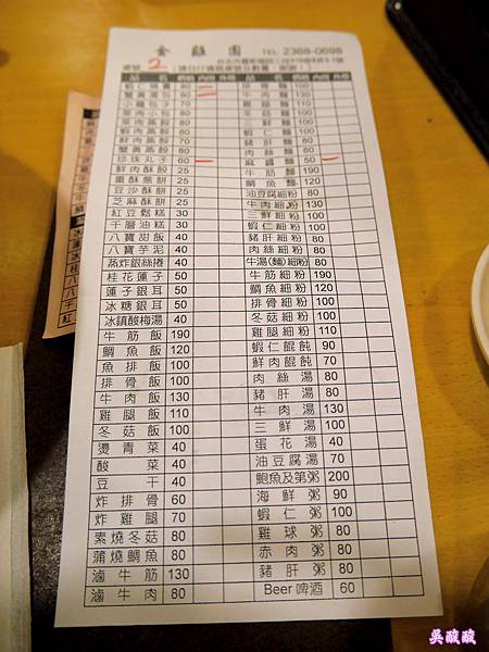 40-公館金雞園 菜單.JPG