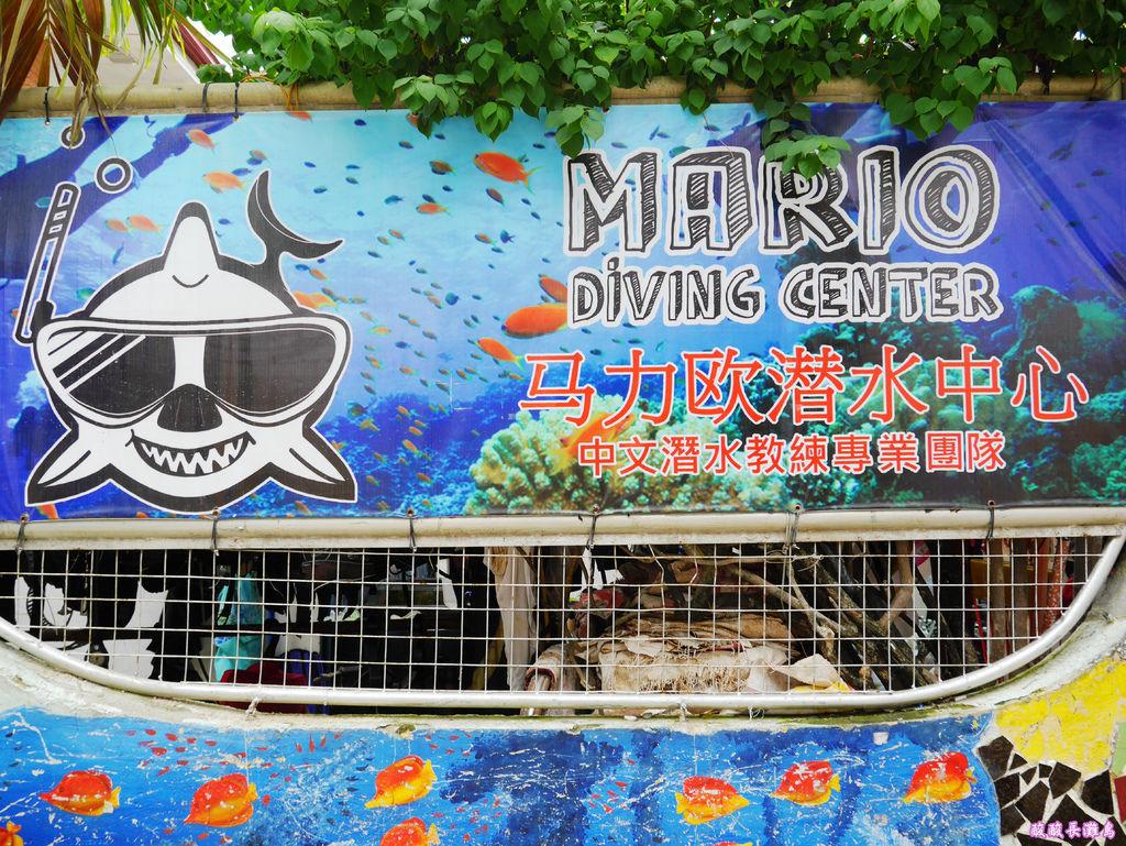 24-長灘島馬力歐潛水中心.JPG