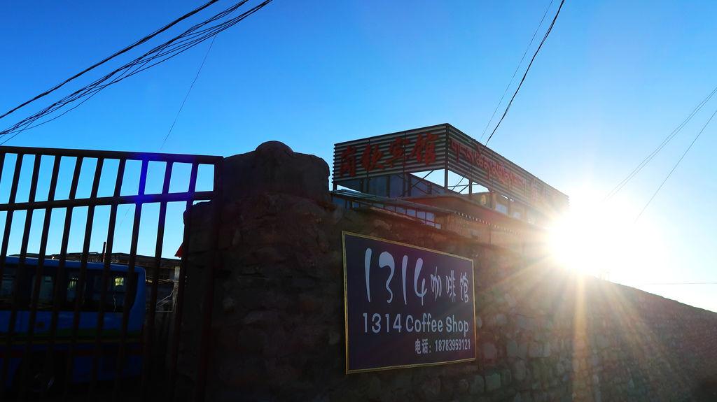 18-西藏阿里塔欽住宿 崗欽賓館 吳酸酸.JPG