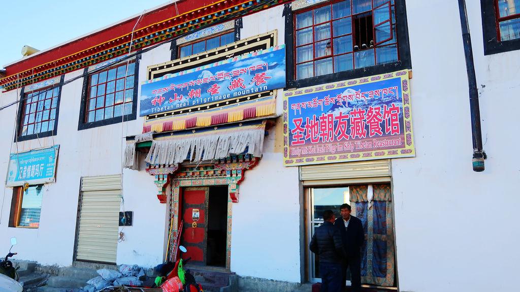 78-西藏阿里普蘭塔欽 聖地朝友藏餐館 吳酸酸.JPG