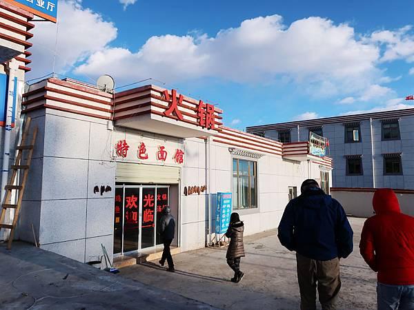 85-西藏阿里普蘭塔欽餐館 火鍋 炒手.JPG