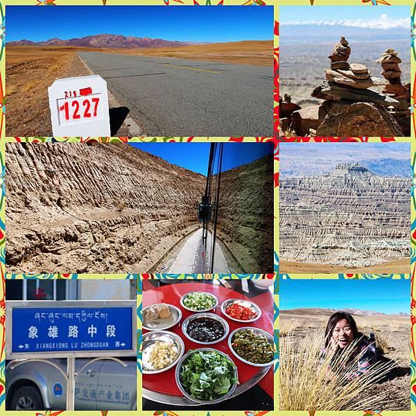 01-西藏阿里 一路向西 札達土林 阿里吃火鍋 酸酸西藏.jpg