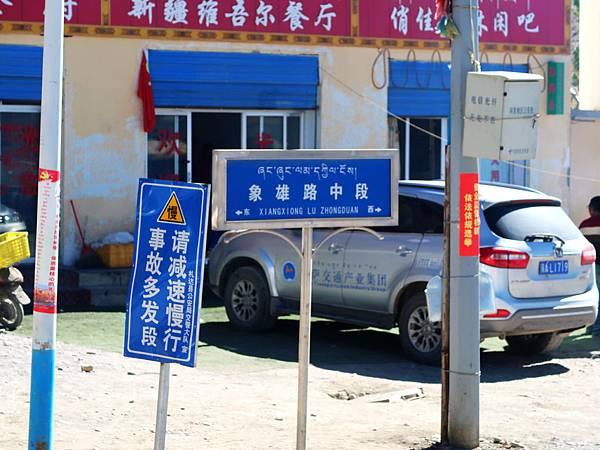 56-西藏阿里 一路向西 札達土林 阿里吃火鍋 酸酸西藏.JPG