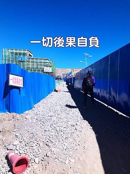 57-西藏阿里 一路向西 札達土林 阿里吃火鍋 酸酸西藏.JPG