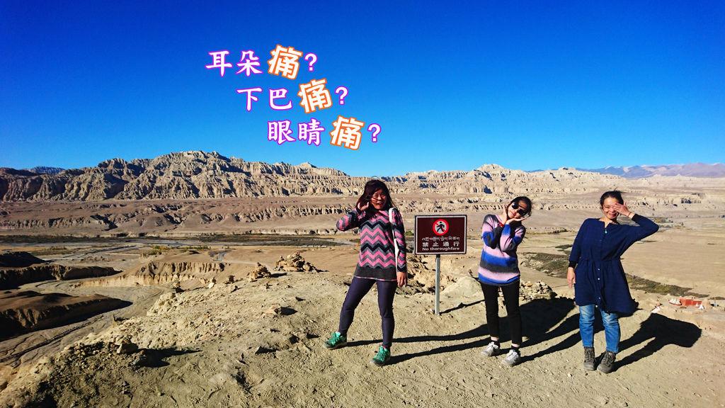 73-西藏阿里千年遺跡 古格王朝 吳酸酸西藏.JPG