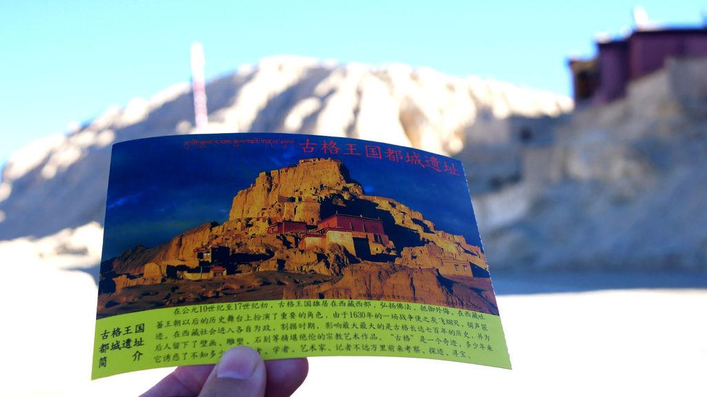 75-西藏阿里千年遺跡 古格王朝 吳酸酸西藏.JPG
