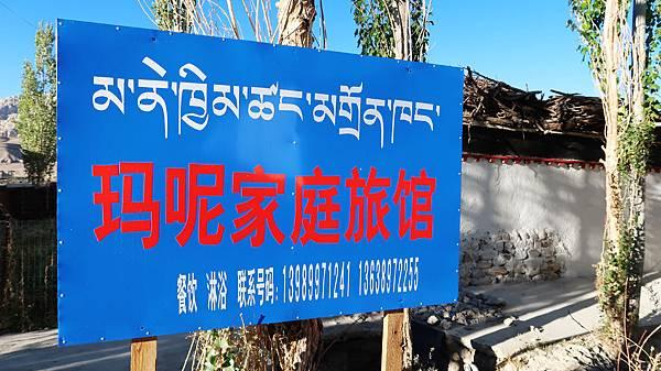 04-西藏阿里 札布讓村 土林民宿 瑪呢家庭旅館.JPG