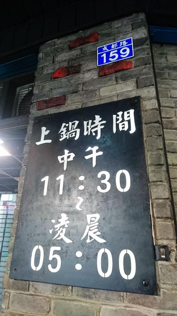 03-台北市西門町 雅香石頭火鍋 西門町成都路.JPG