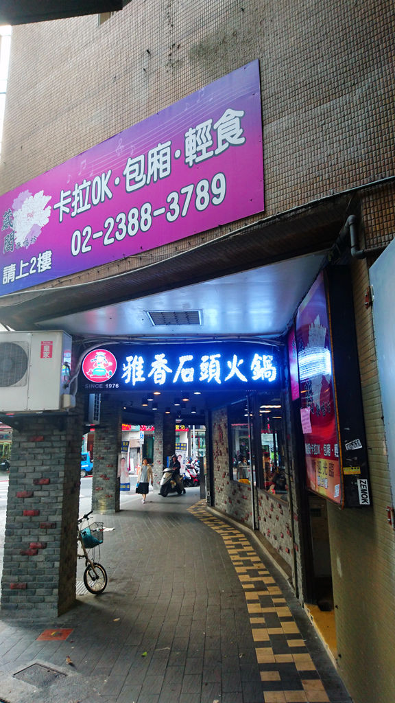 02-台北市西門町 雅香石頭火鍋 西門町成都路.JPG