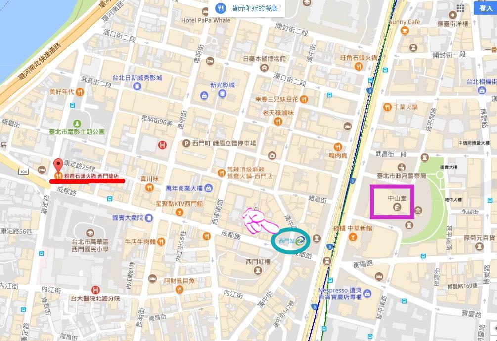 20-台北市西門町 雅香石頭火鍋 西門捷運站.jpg