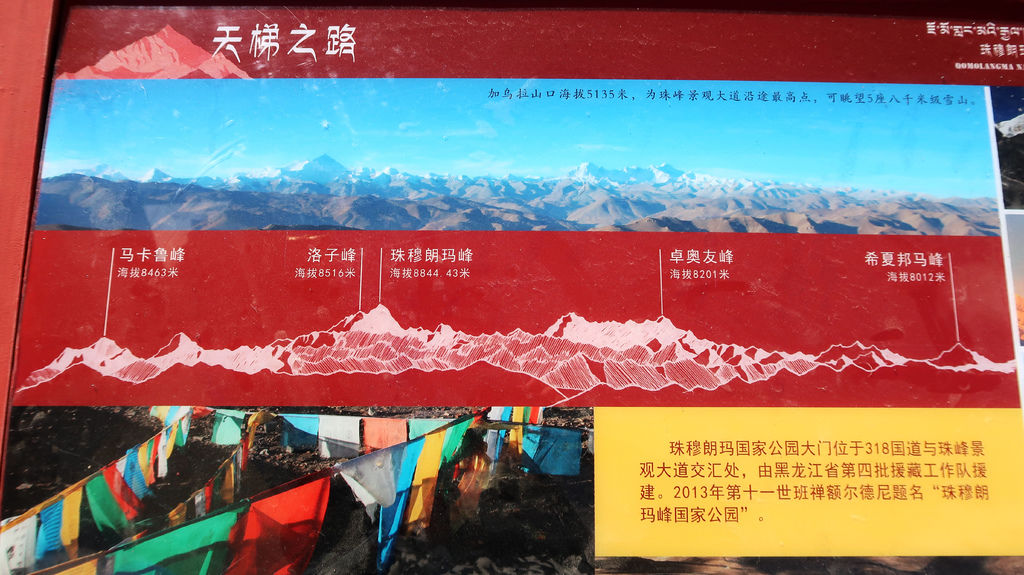 27-前往5200米珠峰大本營途中 西藏吳酸酸.JPG