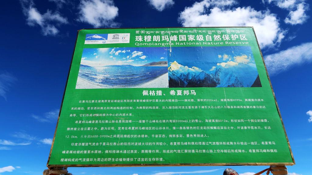 106-珠峰保護區 佩枯措 希夏邦馬峰.JPG
