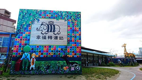 02-宜蘭 幾米幸福轉運站.JPG