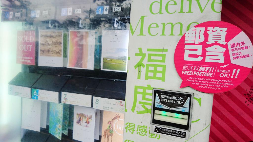 47-宜蘭 幾米公園 明信片自動販賣機.JPG