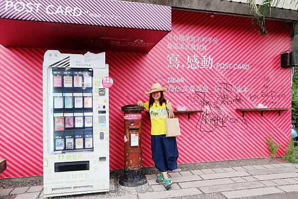 46-宜蘭 幾米公園 明信片自動販賣機.JPG
