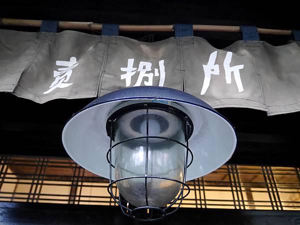 04-宜蘭 賣捌所 Urisabakisho.JPG