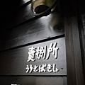 05-宜蘭 賣捌所 Urisabakisho.JPG