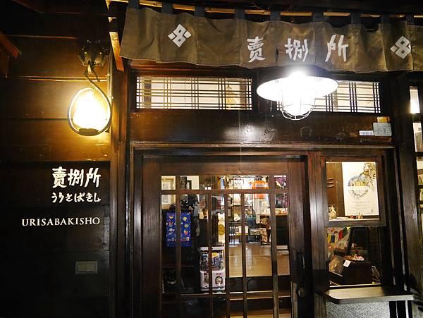 06-1-宜蘭 賣捌所 Urisabakisho.JPG