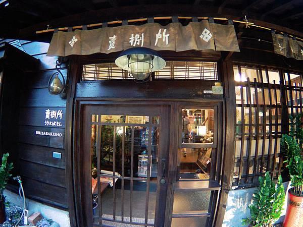 06-2-宜蘭 賣捌所 Urisabakisho.JPG