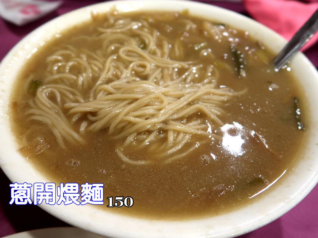 27-銀翼餐廳 空軍新生社飲食部 蔥開煨麵.JPG