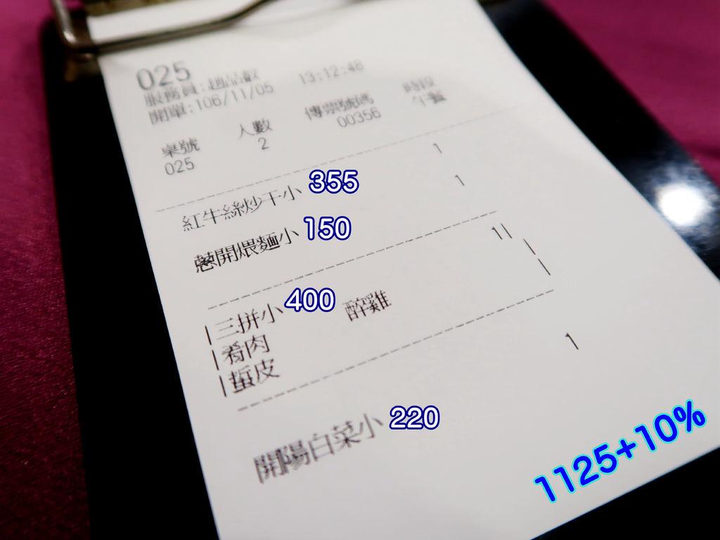 32-銀翼餐廳 空軍新生社飲食部 吳酸酸.JPG